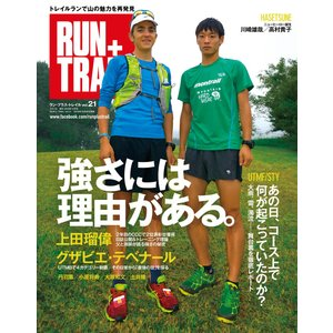 RUN + TRAIL Vol.21 電子書籍版 / RUN + TRAIL編集部
