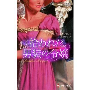 拾われた男装の令嬢 電子書籍版 / ジョアンナ・メイトランド 翻訳:吉田和代|ebookjapan