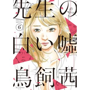 先生の白い嘘 (6) 電子書籍版 / 鳥飼茜
