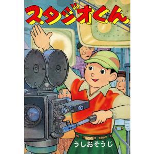 スタジオくん 電子書籍版 / うしおそうじ|ebookjapan