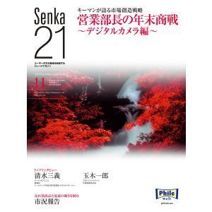 senka21 2016年11月号 電子書籍版 / senka21編集部|ebookjapan