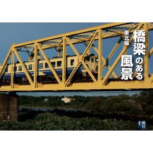 【初回50%OFFクーポン】橋梁のある風景 東北編 電子書籍版 / 著:チーム旅写人