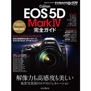 【初回50%OFFクーポン】キヤノン EOS 5D Mark IV 完全ガイド 電子書籍版|ebookjapan