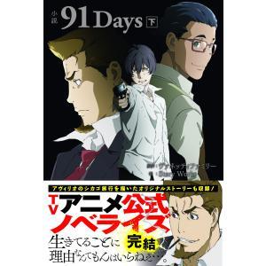 小説 91Days 下 電子書籍版 / Story Works/ヴァネッティファミリー ebookjapan
