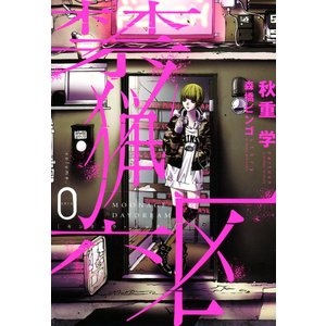 【初回50%OFFクーポン】禁猟六区 (0) 電子書籍版 / 作画:秋重学 原作:森橋ビンゴ|ebookjapan