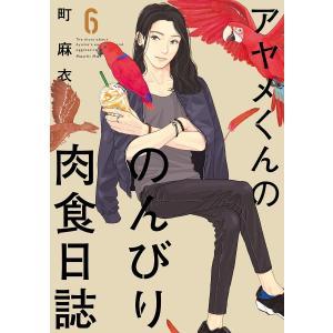 アヤメくんののんびり肉食日誌 (6) 電子書籍版 / 町麻衣|ebookjapan