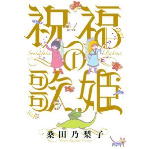 祝福の歌姫 電子書籍版 / 桑田乃梨子|ebookjapan