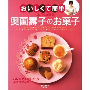 """""""おいしくて簡単""""にはワケがある 奥薗壽子のお菓子 電子書籍版 / 著者:奥薗壽子"""