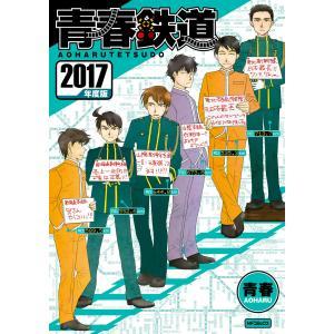 青春鉄道 2017年度版 電子書籍版 / 著者:青春|ebookjapan