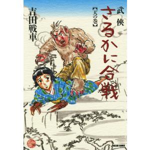 武侠さるかに合戦 天の巻 電子書籍版 / 著者:吉田戦車|ebookjapan