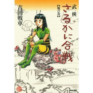 武侠さるかに合戦 地の巻 電子書籍版 / 著者:吉田戦車|ebookjapan