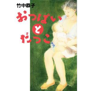 【初回50%OFFクーポン】おっぱいとだっこ 電子書籍版 / 著:竹中恭子 監修:村上麻里|ebookjapan