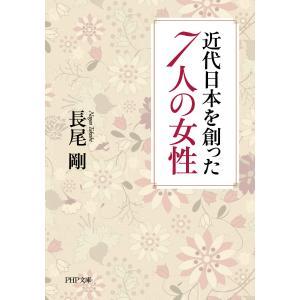 【初回50%OFFクーポン】近代日本を創った7人の女性 電子書籍版 / 著:長尾剛 ebookjapan