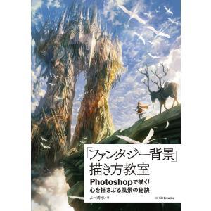 「ファンタジー背景」描き方教室 電子書籍版 / よー清水 ebookjapan