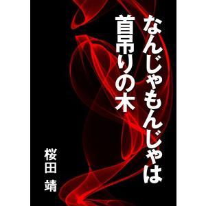 なんじゃもんじゃは首吊りの木 電子書籍版 / 桜田靖|ebookjapan