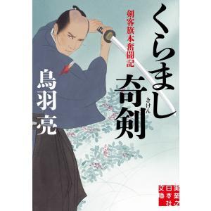 くらまし奇剣 電子書籍版 / 鳥羽亮|ebookjapan