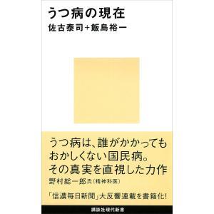 うつ病の現在 電子書籍版 / 佐古泰司+飯島裕一|ebookjapan