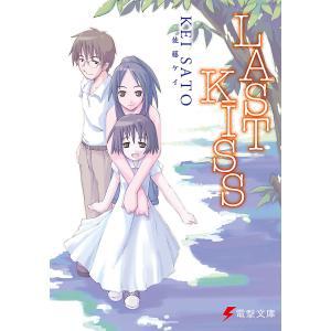 LAST KISS 電子書籍版 / 著者:佐藤ケイ イラスト:高梨ひつじ|ebookjapan