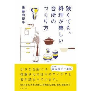 狭くても、料理が楽しい台所のつくり方 電子書籍版 / 著:後藤由紀子|ebookjapan