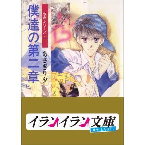 B+ LABEL 泉君シリーズ1 僕達の第二章 電子書籍版 / あさぎり夕(著・イラスト) ebookjapan
