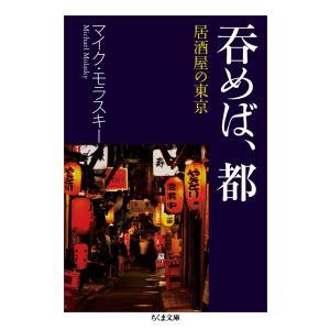 呑めば、都 ──居酒屋の東京 電子書籍版 / マイク・モラスキー ebookjapan