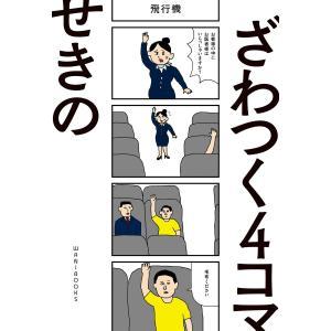 ざわつく4コマ 電子書籍版 / せきの|ebookjapan