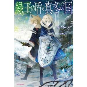 緑王の盾と真冬の国 電子書籍版 / 著者:ぷにちゃん イラスト:緋原ヨウ|ebookjapan