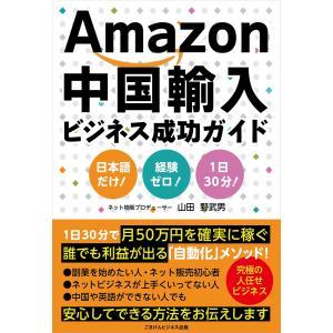 Amazon中国輸入ビジネス成功ガイド 電子書籍版 / 山田 野武男