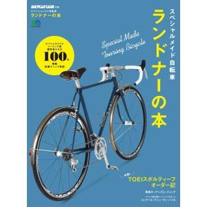 エイ出版社の実用ムック スペシャルメイド自転車 ランドナーの本 電子書籍版 / エイ出版社の実用ムック編集部|ebookjapan