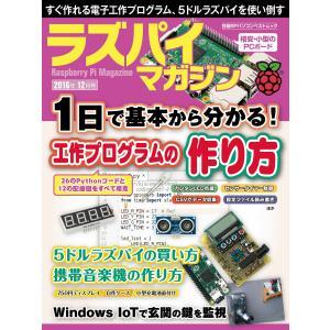 【初回50%OFFクーポン】ラズパイマガジン 2016年12月号 電子書籍版 / 編:日経Linux