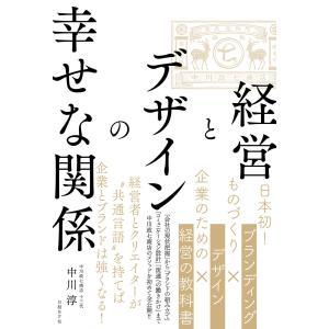 経営とデザインの幸せな関係 電子書籍版 / 著:中川淳