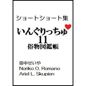 【初回50%OFFクーポン】いんぐりっちゅ11(俗物図鑑帳):ショートショート 電子書籍版|ebookjapan