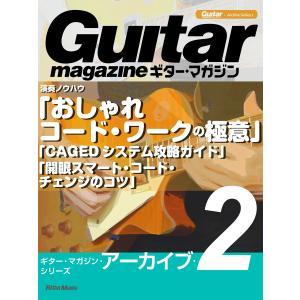 ギター・マガジン・アーカイブ・シリーズ2 演奏ノウハウ「おしゃれコード・ワークの極意」「CAGEDシステム攻略ガイド」「開眼スマート・コード・チェン|ebookjapan