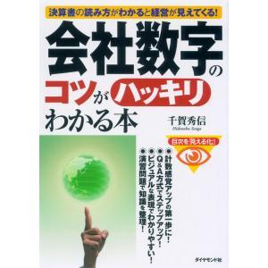 会社数字のコツがハッキリわかる本 電子書籍版 / 千賀秀信|ebookjapan