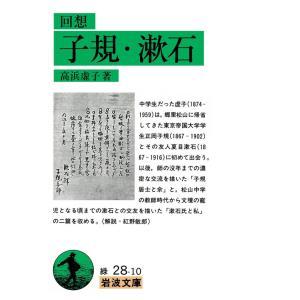 回想 子規・漱石 電子書籍版 / 高浜虚子著|ebookjapan