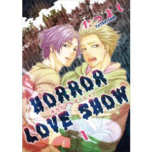 【初回50%OFFクーポン】HORROR LOVE SHOW 1【単話】 電子書籍版 / たつよし|ebookjapan