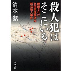 殺人犯はそこにいる―隠蔽された北関東連続幼女誘拐殺人事件―(新潮文庫) 電子書籍版 / 清水潔|ebookjapan