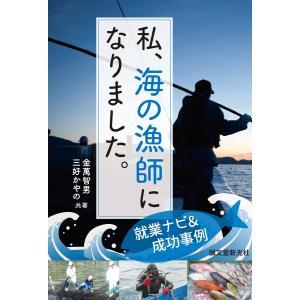 私、海の漁師になりました。 電子書籍版 / 金萬智男/三好かやの