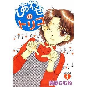 しあわせのトリコ (1) 電子書籍版 / 鈴麻らむね|ebookjapan