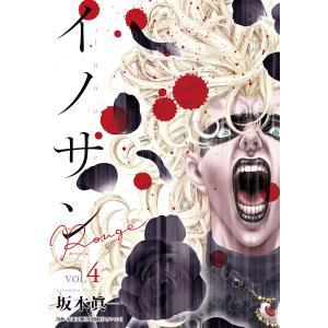 イノサン Rougeルージュ (4) 電子書籍版 / 坂本眞一 ebookjapan