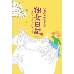 独女日記 3 食べて、忘れて、散歩して 電子書籍版 / 著:藤堂志津子|ebookjapan