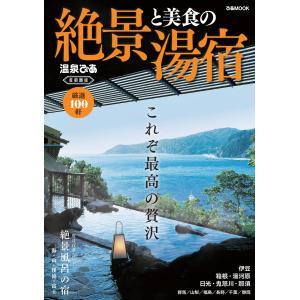 ぴあMOOK 絶景と美食の湯宿 首都圏版 電子書籍版 / ぴあMOOK編集部|ebookjapan