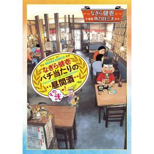 なぎら健壱 バチ当たりの昼間酒 その弐 電子書籍版 / なぎら健壱 漫画:魚乃目三太