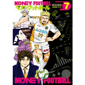 マネーフットボール (7) 電子書籍版 / 能田達規