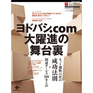 ネットショップ担当者フォーラム編集部 出版社:インプレス ページ数:133 提供開始日:2016/1...