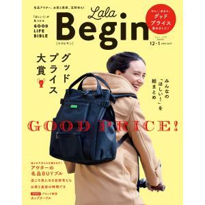 LaLa Begin 12・1 2016-17 電子書籍版 / LaLa Begin編集部|ebookjapan