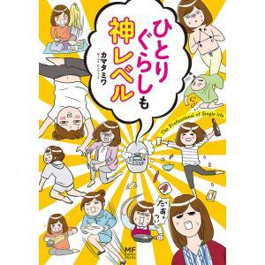 ひとりぐらしも神レベル 電子書籍版 / 著者:カマタミワ|ebookjapan