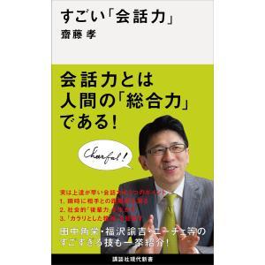 すごい「会話力」 電子書籍版 / 齋藤孝|ebookjapan