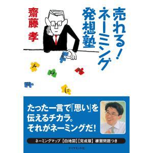 売れる!ネーミング発想塾 電子書籍版 / 齋藤孝
