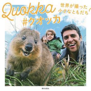 【初回50%OFFクーポン】Quokka #クオッカ 世界が撮った小さなともだち 電子書籍版 / 齋...